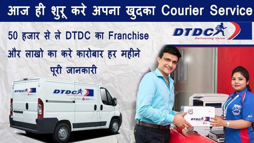 DTDC Courier Franchise