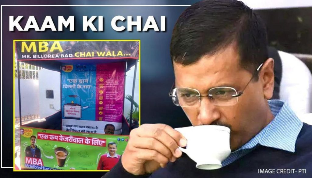 mba chaiwala franchise supports aap delhi campaign